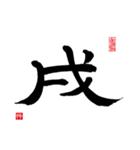 本格 筆文字 年賀状 2018 正月(あけおめ)(個別スタンプ:22)