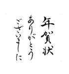 本格 筆文字 年賀状 2018 正月(あけおめ)(個別スタンプ:24)