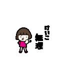 動く!「けいこ」のシンプルな言葉スタンプ(個別スタンプ:04)