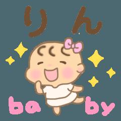 りんちゃん(赤ちゃん)専用のスタンプ