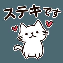 感謝の毎日 日本語