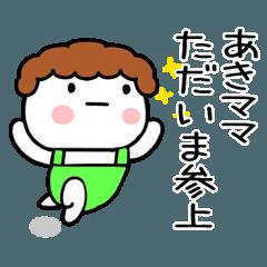 「あき」ママ専用@あだ名&名前スタンプ