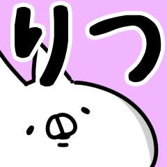 【りつ】専用