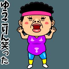ダンシング★ゆうこりん★ 名前スタンプ
