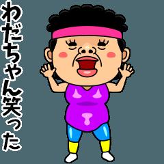 ダンシング★わだちゃん★ 名前スタンプ