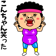 ダンシング★こんちゃん★ 名前スタンプ