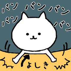 ◆◇ よしき 専用 動くスタンプ ◇◆