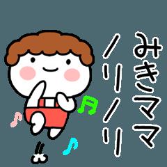 「みき」ママ専用@あだ名&名前スタンプ