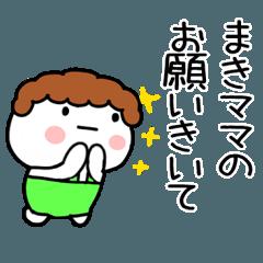 「まき」ママ専用@あだ名&名前スタンプ