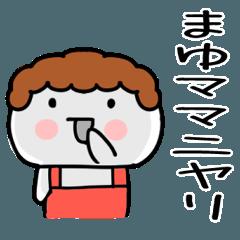 「まゆ」ママ専用@あだ名&名前スタンプ
