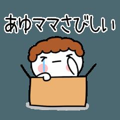 「あゆ」ママ専用@あだ名&名前スタンプ