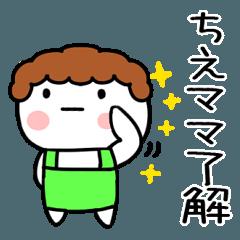 「ちえ」ママ専用@あだ名&名前スタンプ