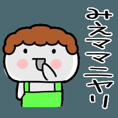 「みえ」ママ専用@あだ名&名前スタンプ