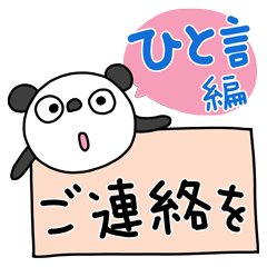 ふんわかパンダ12(ひと言編)
