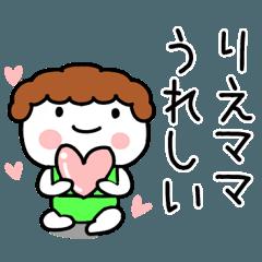 「りえ」ママ専用@あだ名&名前スタンプ