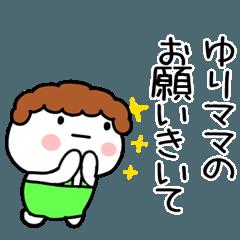 「ゆり」ママ専用@あだ名&名前スタンプ