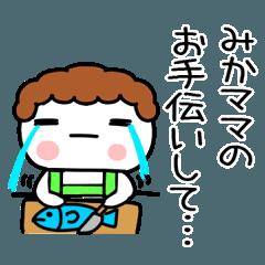 「みか」ママ専用@あだ名&名前スタンプ