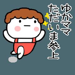 「ゆか」ママ専用@あだ名&名前スタンプ