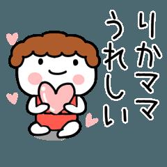 「りか」ママ専用@あだ名&名前スタンプ