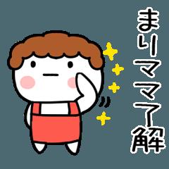 「まり」ママ専用@あだ名&名前スタンプ