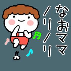 「なお」ママ専用@あだ名&名前スタンプ