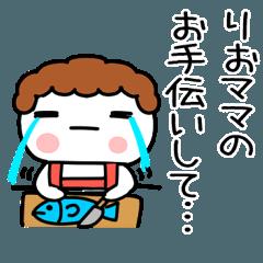 「りお」ママ専用@あだ名&名前スタンプ