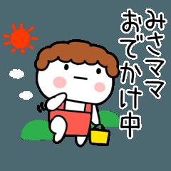 「みさ」ママ専用@あだ名&名前スタンプ