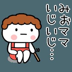 「みお」ママ専用@あだ名&名前スタンプ