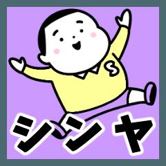 [シンヤ]名前スタンプ