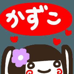 名前スタンプ【かずこ】白目な女の子