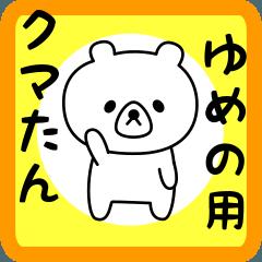 ゆめのさん用シロクマ