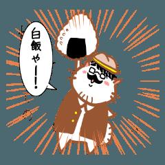 白飯社長の日常