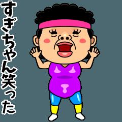 ダンシング★すぎちゃん★ 名前スタンプ
