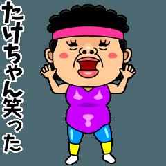 ダンシング★たけちゃん★ 名前スタンプ