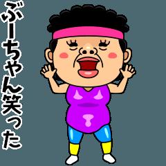 ダンシング★ぶーちゃん★ 名前スタンプ
