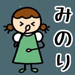 【 みのり 】 専用お名前スタンプ