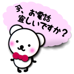可愛く楽しいスタンプ【大人なお返事】