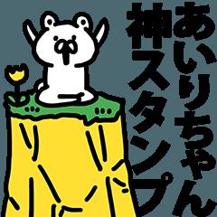 あいりちゃん神スタンプ