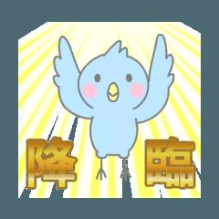青い小鳥のラッキー【基本編】