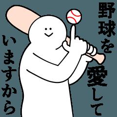 野球が大好きだから