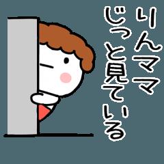 「りん」ママ専用@あだ名&名前スタンプ