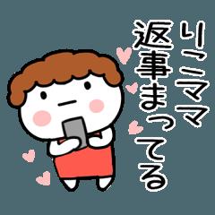 「りこ」ママ専用@あだ名&名前スタンプ