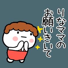 「りな」ママ専用@あだ名&名前スタンプ