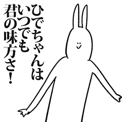 ひでちゃん専用の名前スタンプ!