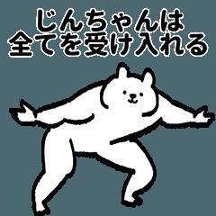 じんちゃん専用の名前スタンプ
