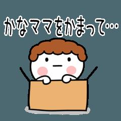 「かな」ママ専用@あだ名&名前スタンプ