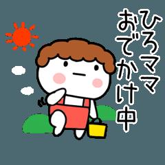 「ひろ」ママ専用@あだ名&名前スタンプ