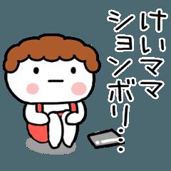 「けい」ママ専用@あだ名&名前スタンプ