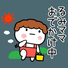 「るみ」ママ専用@あだ名&名前スタンプ