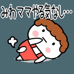 「みわ」ママ専用@あだ名&名前スタンプ
